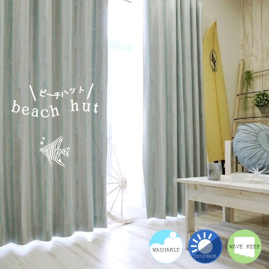 【 MARINE & PIER 】 自然がモチーフのデザイン遮光カーテンシリーズ <ビーチハット(海の家)>
