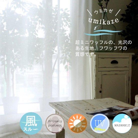 100サイズ 帝人フロンティア社とのコラボ商品「潮騒(R)」・通気性・遮熱効果26%・UVカット70% <umikaze - ウミカゼ>