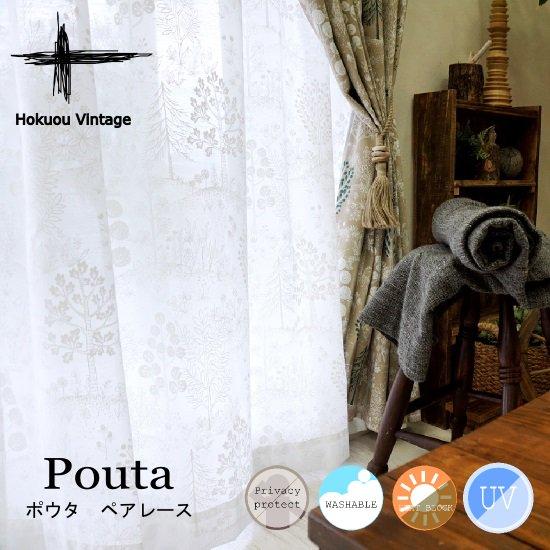 【北欧ヴィンテージ】 びっくりカーテンオリジナルデザイン・遮像・遮熱・UVカット率90%以上 <ポウタ ペアレースカーテン>