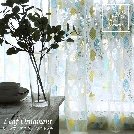 【 greenery -グリーナリー-】オパールプリントで透明感が美しいレースカーテン <リーフオーナメント ライトブルー>