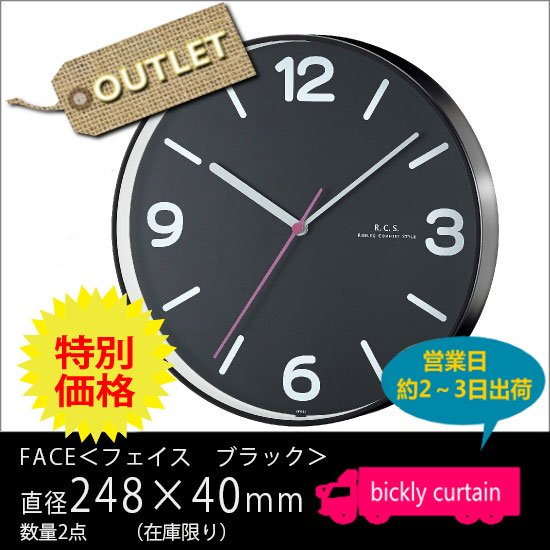 ★OUTLET★モダン 連続秒針時計<フェイ...