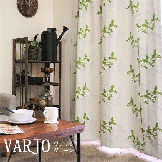●数量限定●北欧デザイン・激安・2級遮光カーテン <varjo - ヴァリョ グリーン>