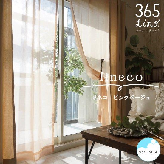 【365lino!】コットン95%・リネン5%使...
