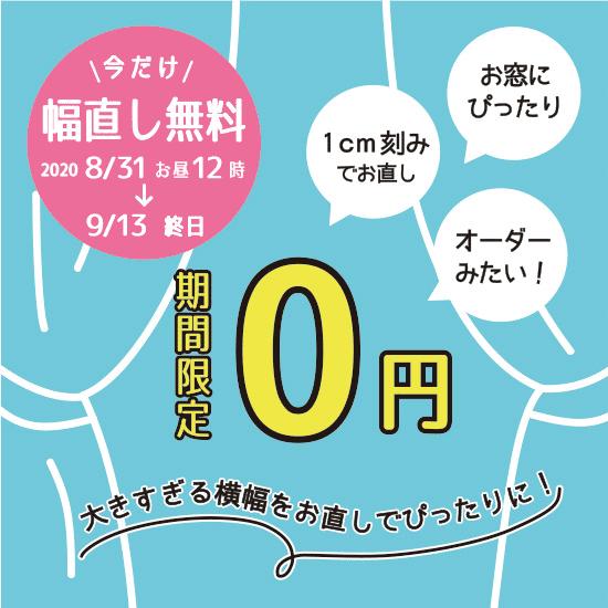 カーテン幅つめ加工チケット  250円/1枚 ※1枚のカーテンから2枚お取りすることは出来ません