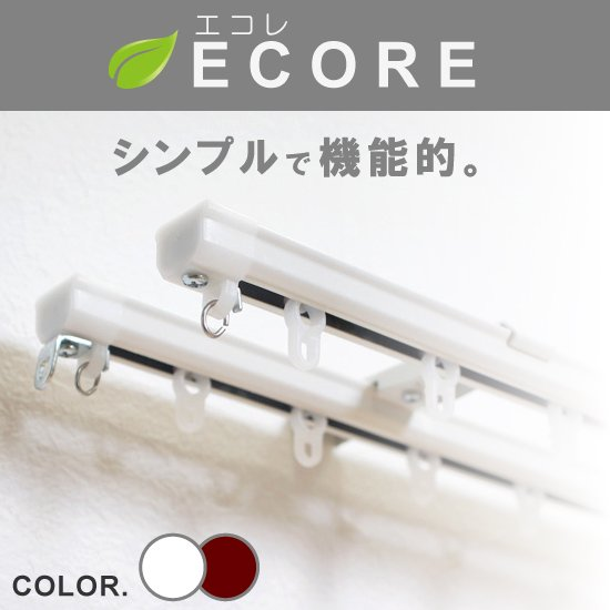 激安!シンプルで機能的なカーテンレール <エコレ/ECORE> ※代引き不可