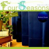 -Four Seasons- 100サイズ・43色から選ぶ1級遮光カーテン <フォーシーズン ボトムオーシャン>