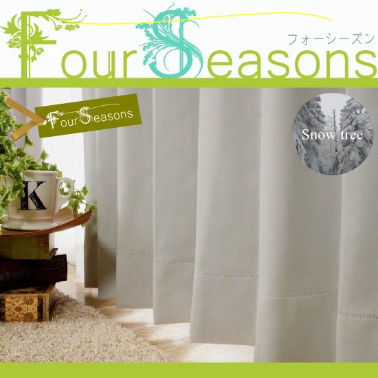 -Four Seasons- 100サイズ・43色から選ぶ1級遮光カーテン <フォーシーズン スノーツリー>
