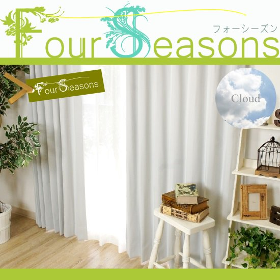 -Four Seasons- 100サイズ・43色から選ぶ1級遮光カーテン <フォーシーズン クラウド>