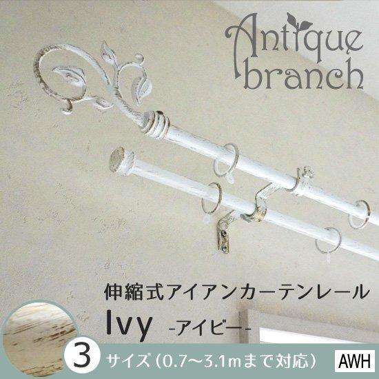 【EURO DESIGN】伸縮式・アンティーク塗装の装飾レール <IVY-アイビー ホワイト- 0.7M〜3.1M対応>:1