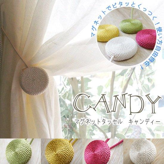 ぽっこりフォルムが可愛いマグネットタッセル <キャンディ -Candy->:1本入り※※