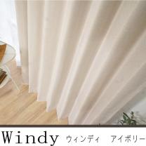 100サイズ 形状記憶・1級遮光のデザインカーテン <ウィンディ アイボリー>