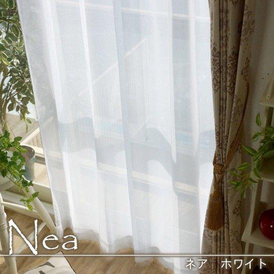 激安!安心の防炎機能付き洗えるミラーレースカーテン <ネア ホワイト>