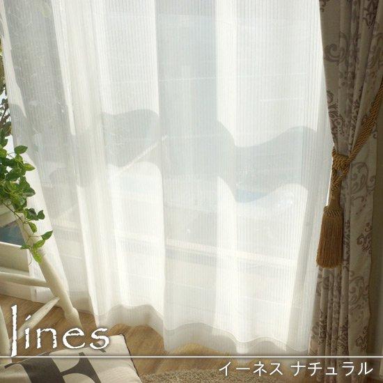【キラリエシリーズ】激安!防炎・UVカット・ウォッシャブル・シンプルなミラーレース <イーネス ナチュラル>