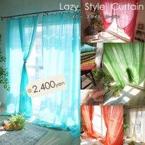 おしゃれ!自由にアレンジできるカーテンの新スタイル 【Lazy Style】 レイジースタイル カーテン NO:1