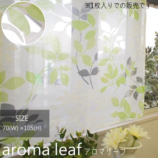 おしゃれなカフェのれん <aroma leaf - アロマリーフ 幅70×丈105 ※1枚入り>:1サイズのみ