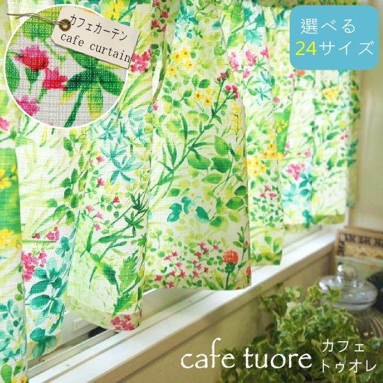 おしゃれな北欧カフェカーテン <cafe curtain tuore - カフェカーテン トゥオレ> ■:24サイズ