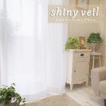 100サイズ 帝人の特殊繊維使用・採光・遮像・UVカット・防炎・遮熱レース <shiny veil - シャイニーベール ブラン>