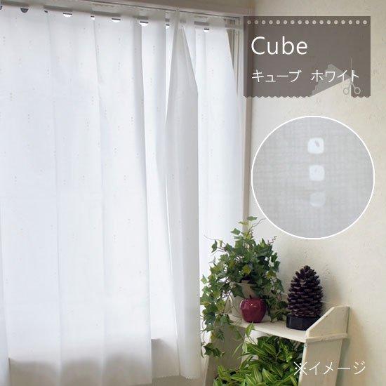 防水・防カビ・遮像 浴室用カフェカーテン <waterproof cafe curtain キューブ ホワイト> ■:3サイズ