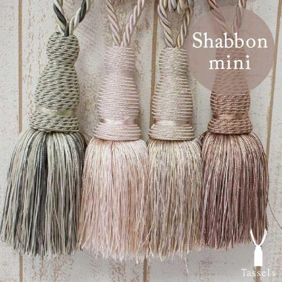 【4色から選べる!】 激安!ミニサイズが可愛いシャビーカラーの房タッセル <SHABBON -シャボン->:1