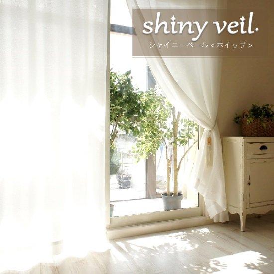 100����������ͤ��ü����ݻ��ѡ��θ�������UV���åȡ���Ǯ�졼�� ��shiny veil - ���㥤�ˡ��١��롡�ۥ��åס�