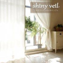 100サイズ 帝人の特殊繊維使用・採光・遮像・UVカット・遮熱レース <shiny veil - シャイニーベール ホイップ>