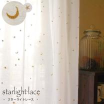 月と星のラメ刺繍が可愛いボイルレース <スターライト レース>