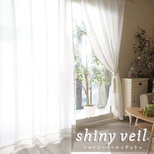 100サイズ 帝人の特殊繊維使用・採光・遮像・UVカット・遮熱レース <shiny veil-シャイニーベール ドット>