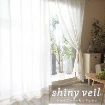 100����������ͤ��ü����ݻ��ѡ��θ�������UV���åȡ���Ǯ�졼�� ��shiny veil-���㥤�ˡ��١��롡�ɥåȡ�