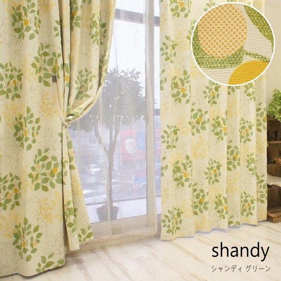 100サイズ 形状記憶・激安・2級遮光カーテン <shandy シャンディ グリーン>