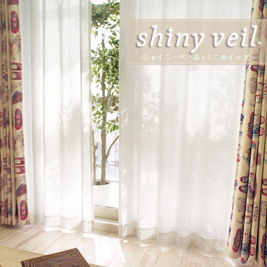 100サイズ 帝人の特殊繊維使用・採光・遮像・UVカット・遮熱レース <shiny veil - シャイニーベール ミニホイップ>