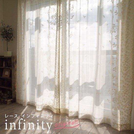 【北欧デザイン】ウォッシャブルレースカーテン <infinity - レース インフィニティ>※シェード不可