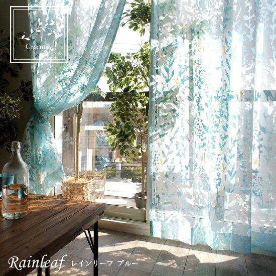 【 greenery -グリーナリー-】オパールプリントで透明感が美しいレースカーテン <レインリーフ ブルー>
