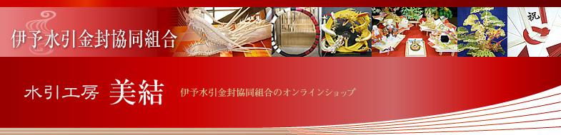 水引工房 美結 - 伊予水引金封協同組合のオンラインショップ