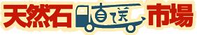 天然石の卸販売|天然石直送市場