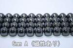 ヘマタイト(磁性あり)丸玉ビーズ6mm