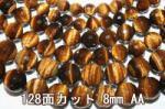 高品質タイガーアイ丸玉128面カットAA8mm