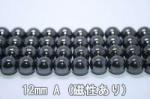 ヘマタイト(磁性あり)丸玉ビーズ12mm
