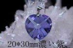 cubic zirconia製ペンダントトップ−4(ハート)(濃い紫)