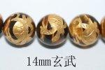 【手彫りビーズ】四神獣彫刻入りタイガーアイ丸玉ビーズ14mm玄武