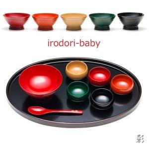 【名入れ】彩(いろどり)ベビー食器ギフト・お椀(5色カラーから選択)・ベビー小鉢5色・お盆・スプーンの8点セット 名入れ代金込み