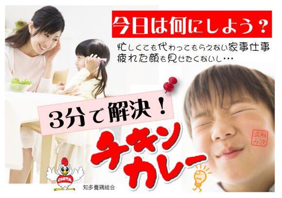 ☆安心の国産チキン!知多産赤どりチキンカレー (レトルトパウチ食品/中辛仕立) 200g
