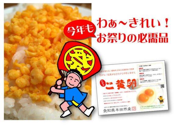 二黄卵30個入り (送料込み)