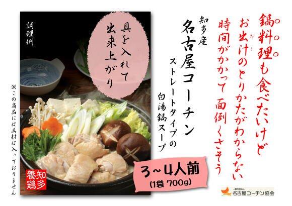 知多産名古屋コーチン白湯鍋スープ (ストレートタイプ・3~4人前) 700g