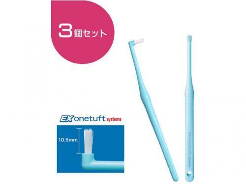 歯科専用 ライオン DENT.EX onetuft systema 歯ブラシ 3本セット(色はお選びいただけません) デント イー エックス ワンタフト シス…
