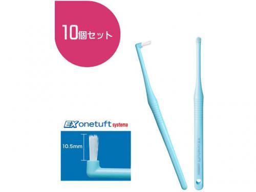 歯科専用 ライオン DENT.EX onetuft systema 歯ブラシ 10本セット(色はお選びいただけません) デント イー エックス ワンタフト シス…