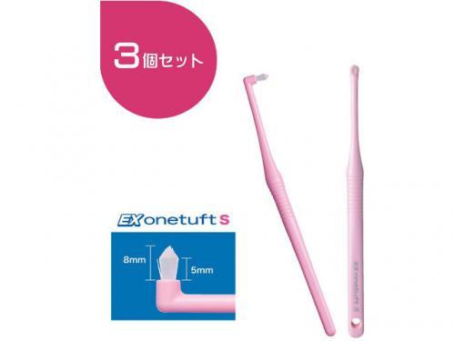 歯科専用 ライオン DENT.EX onetuft S 歯ブラシ 3本セット(色はお選びいただけません) デント イー エックス ワンタフト…