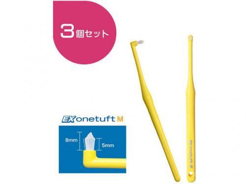 歯科専用 ライオン DENT.EX onetuft M 歯ブラシ 3本セット(色はお選びいただけません) デント イー エックス ワンタフト…