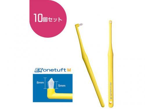 歯科専用 ライオン DENT.EX onetuft M 歯ブラシ 10本セット(色はお選びいただけません) デント イー エックス ワンタフト…