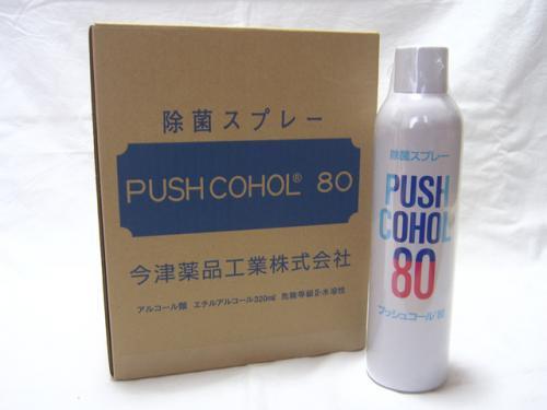 いつでも除菌は完璧に!食品衛生用除菌アルコールスプレー「プッシュコール80」6本セット