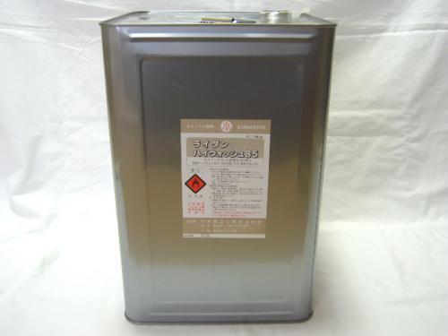 食品機械や機具などの洗浄に役立つエタノール製剤「ライダン・ハイウォッシュ85 」15kg缶